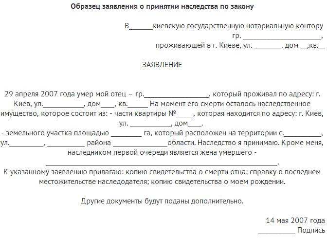 Пример Заявления об оформлении наследства