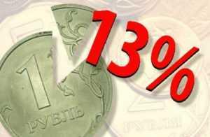 13 процентов