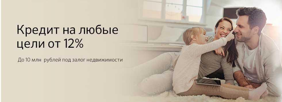 Рекламный баннер потребительского кредита от Сбербанка