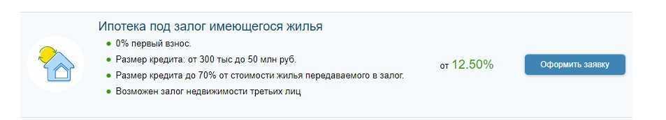 Условия по ипотеке от Уралсиб