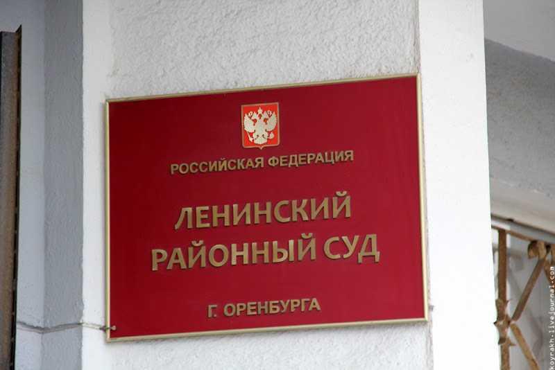 табличка ленинского районного суда