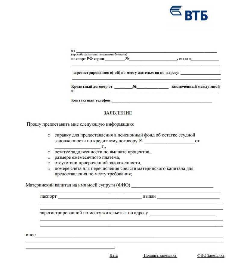 Запрос на справку для пенсионного фонда по материнскому капиталу