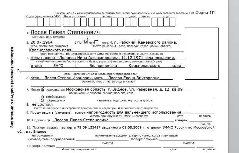 образец заявления о выдаче замене паспорта