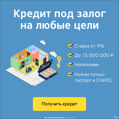 Кредит под ломбардный залог квартиры
