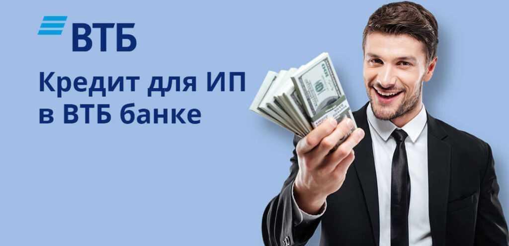Кредиты на развитие бизнеса для ИП