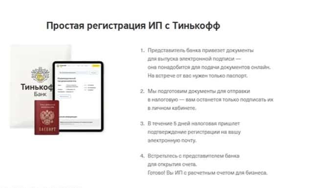 РКО в банке Тинькофф