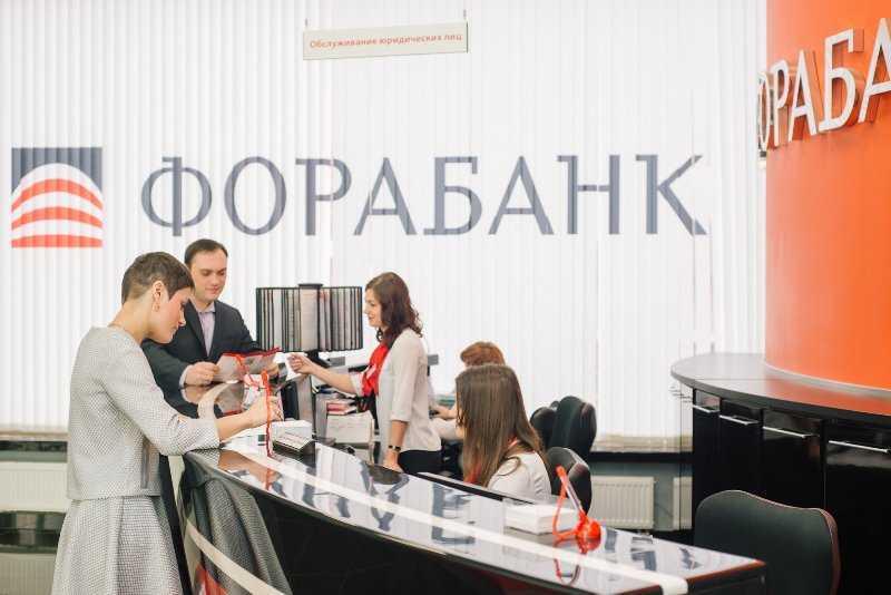Открыть расчетный счет в Фора-Банк