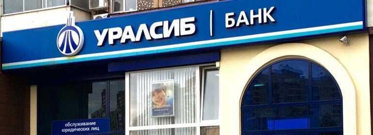 Открыть расчетный счет в банке Уралсиб